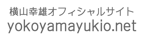 Yukio Yokoyama official site